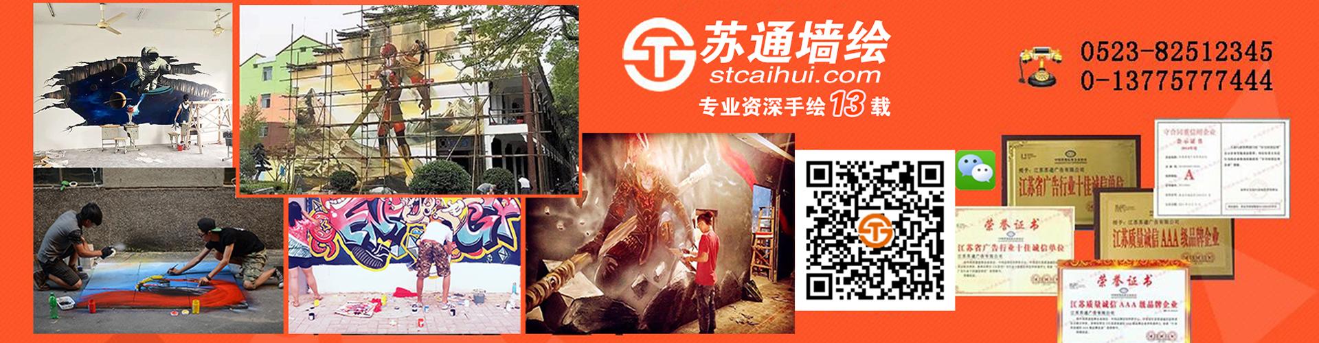 手绘墙,彩绘墙,涂鸦墙,3D彩绘墙专业从事制作/设计/报价的服务型彩绘公司