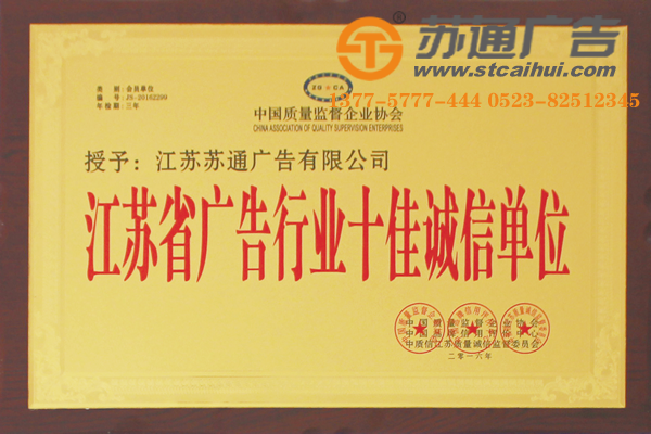 江苏省广告行业十佳诚信单位